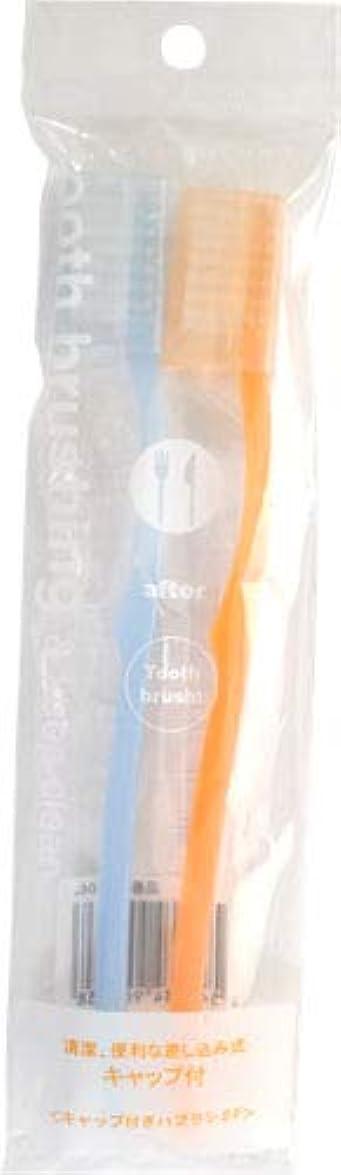不完全シーサイドミキサーキャップ付きハブラシ2P(オレンジ&ブルー)