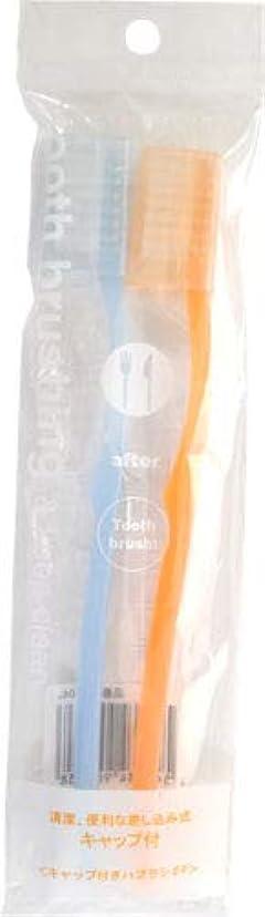 セットアップ危険厳しいキャップ付きハブラシ2P(オレンジ&ブルー)