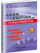 2015- financial and tax expertise and practice (Intermediate) Studies Management and title charge simulation papers (true problem analysis to explore the law. featured title charge by analogy. the answer 100% detailed analysis. he...(Chinese Edition)