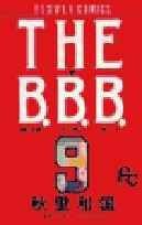THE B.B.B. (9) (別コミフラワーコミックス)