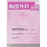 胸部外科 2020年 10 月号 [雑誌]