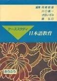 ケーススタディ 日本語教育