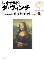 西洋絵画の巨匠8 レオナルド・ダ・ヴィンチ (西洋絵画の巨匠 8)