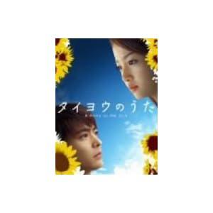 """タイヨウのうた DVD-BOX"""""""