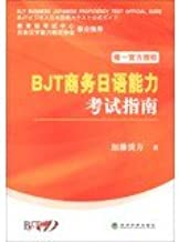 BJT Business Japanese Proficiency Test Guide(Chinese Edition)