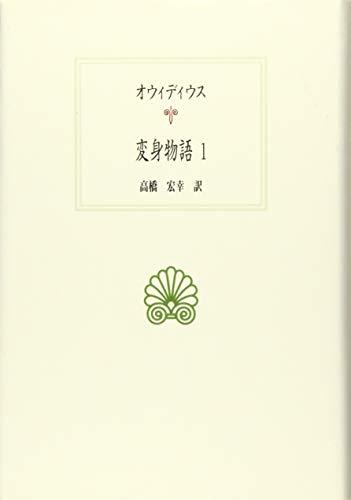 変身物語 (1) (西洋古典叢書)
