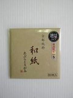 永豊堂 京都純粋和紙あぶらとり紙 レギュラーサイズ(80枚入り) 2ケ組
