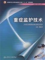 intensive care technology(Chinese Edition)