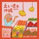 えいさぁ沖縄/CD