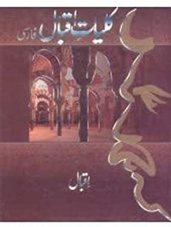 Kulliyat e Iqbal Farsi By Dr. Allama Muhammad Iqbal