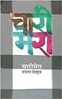 Chari Mera (Marathi)
