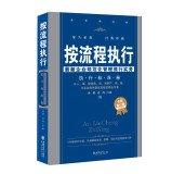 按流程执行:最新企业规范化管理推行实务(执行标准卷 全新修订版)
