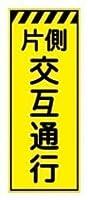 Netis登録商品 工事看板「片側交互通行」 550X1400 プリズム高輝度反射 蛍光黄 自立式板のみ(枠無し) 板のみ(枠無し)