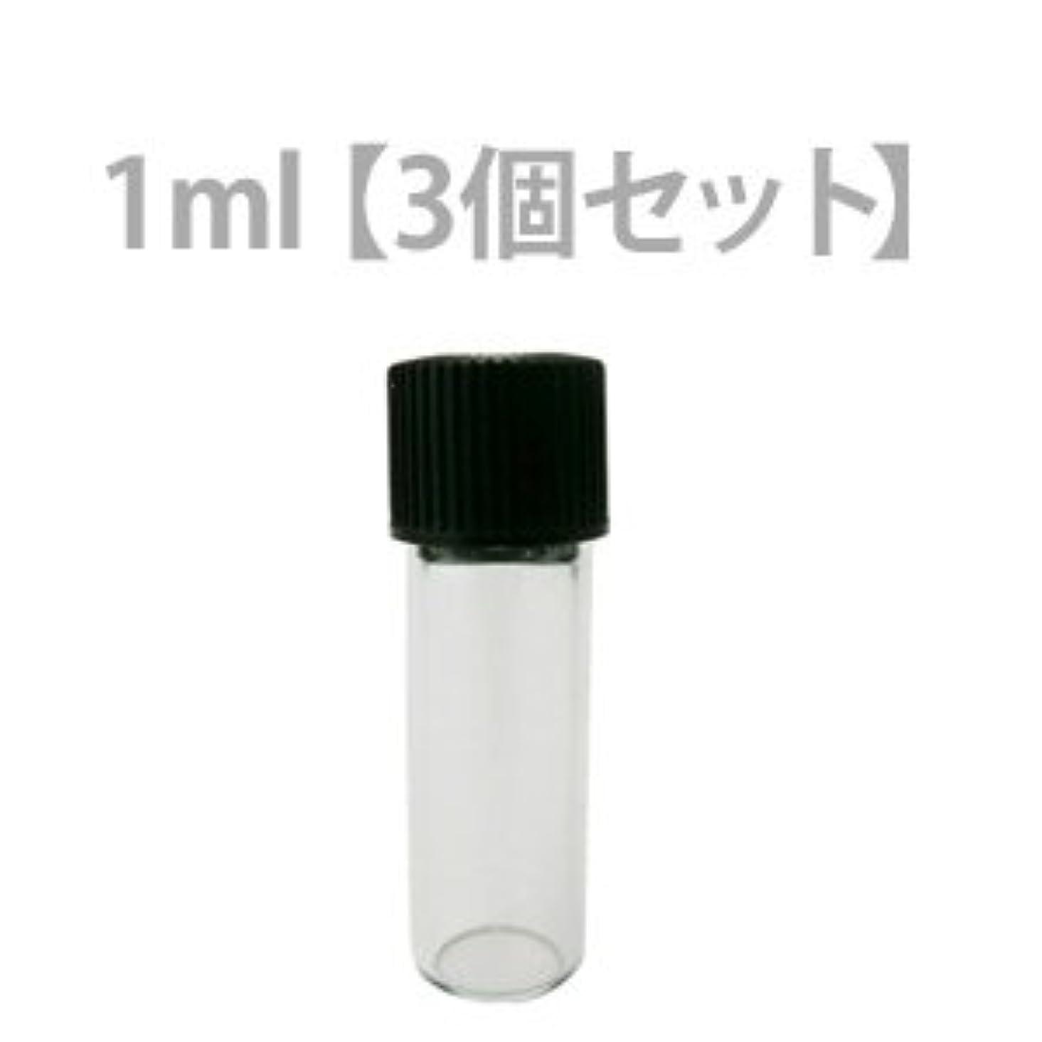 混乱させる気取らないブリークバイアル透明ガラス瓶 1ml (3個セット) 【化粧品容器】
