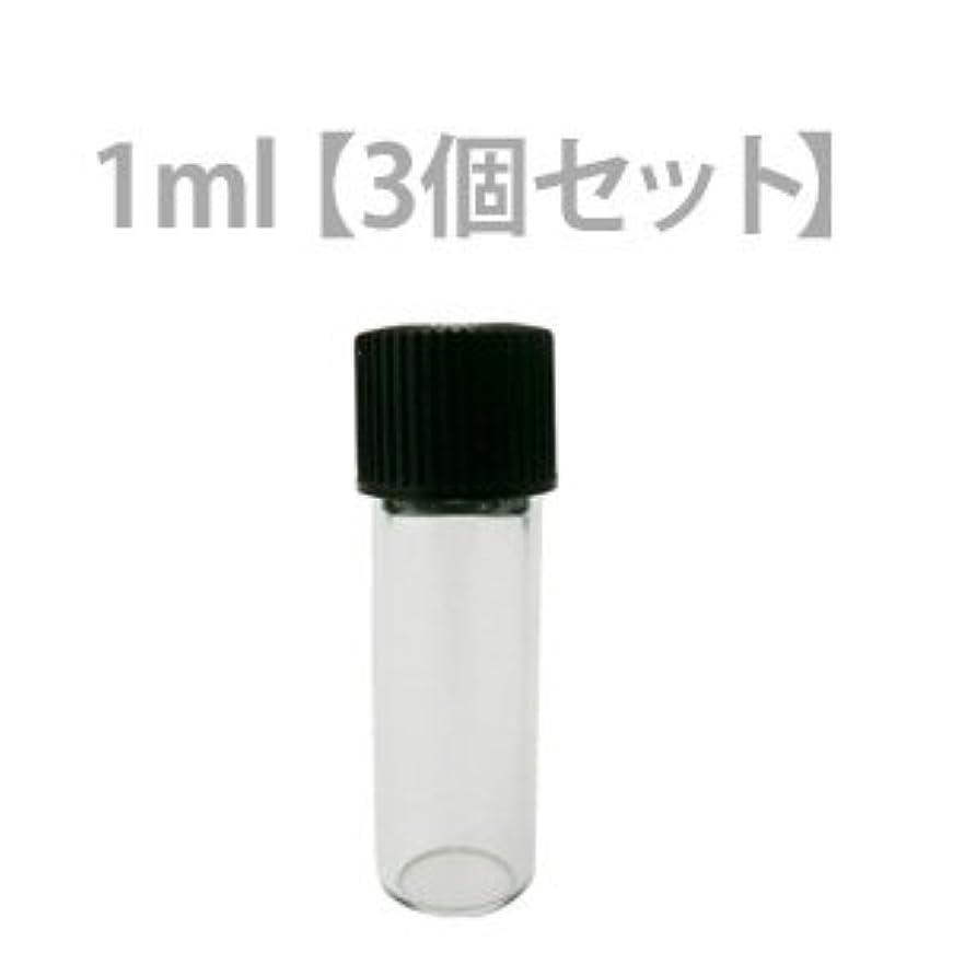 クロール前売八百屋さんバイアル透明ガラス瓶 1ml (3個セット) 【化粧品容器】