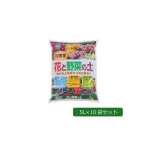 あかぎ園芸 有機畑 花と野菜の土 5L×10袋【同梱・代引不可】