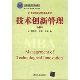 Technology Innovation Management - 3rd Edition(Chinese Edition)