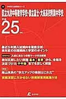 区立九段中等教育学校・都立富士・大泉高校附属中学校 25年度用 (中学校別入試問題シリーズ)