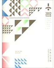 2012 Nanjing - Sixth National Visual Communication Design Education Forum - Excellent Proceedings(Chinese Edition)