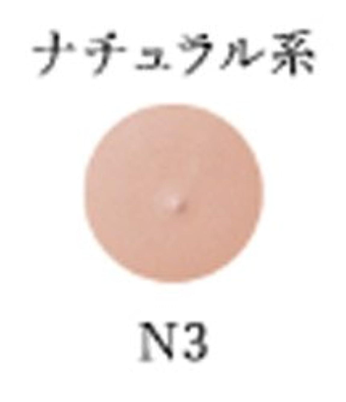 フィルタ旧正月メディカルオリリー ナチュラルカバーファンデーション(リフィル)<ケース別売> 《12g》<カラー:N3>