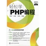 Easy programming - easy to learn PHP programming ( ) ( 1296 minutes minute multimedia instructional video ) Ma Chunxing . Wangrui Jing . Chen Junhong of Chemical Industry Press. 9787(Chinese Edition)
