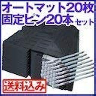 駐車場 ぬかるみ・雑草対策!多目的簡易補強 オートマット 20枚+ 固定ピン20本 automat