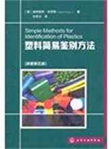 Simple plastic identification methods(Chinese Edition)