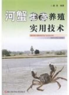 Crab ecological farming practical technology(Chinese Edition)
