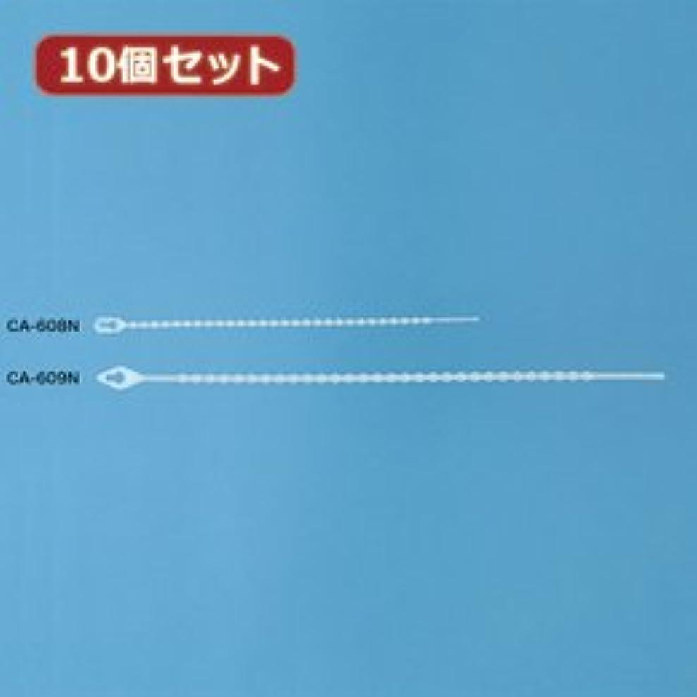 あいさつハンカチバレル【まとめ 4セット】 10個セット サンワサプライ ケーブルタイ CA-609N CA-609NX10