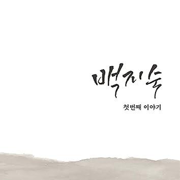Baek Jee Sook 1st