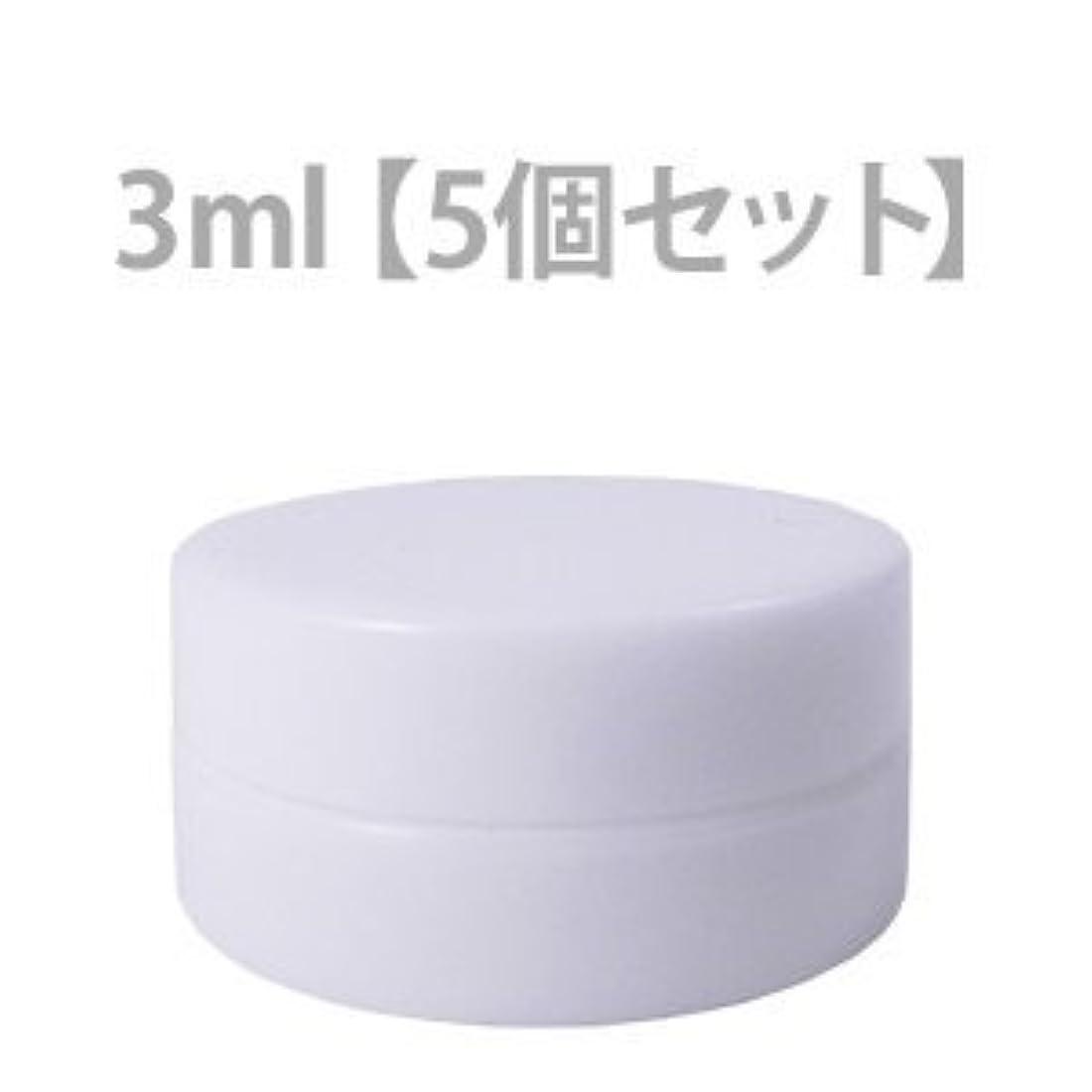 嵐の成功する上に築きますクリーム用容器 3ml (5個セット) 【化粧品容器】