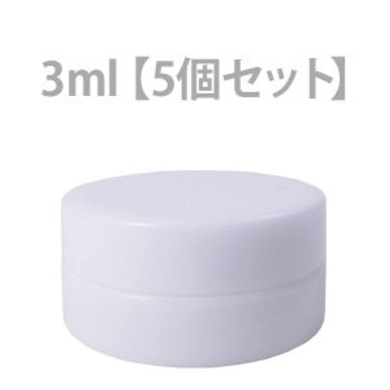 療法四示すクリーム用容器 3ml (5個セット) 【化粧品容器】