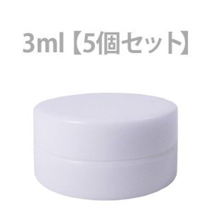 乗ってスクワイア寄付するクリーム用容器 3ml (5個セット) 【化粧品容器】
