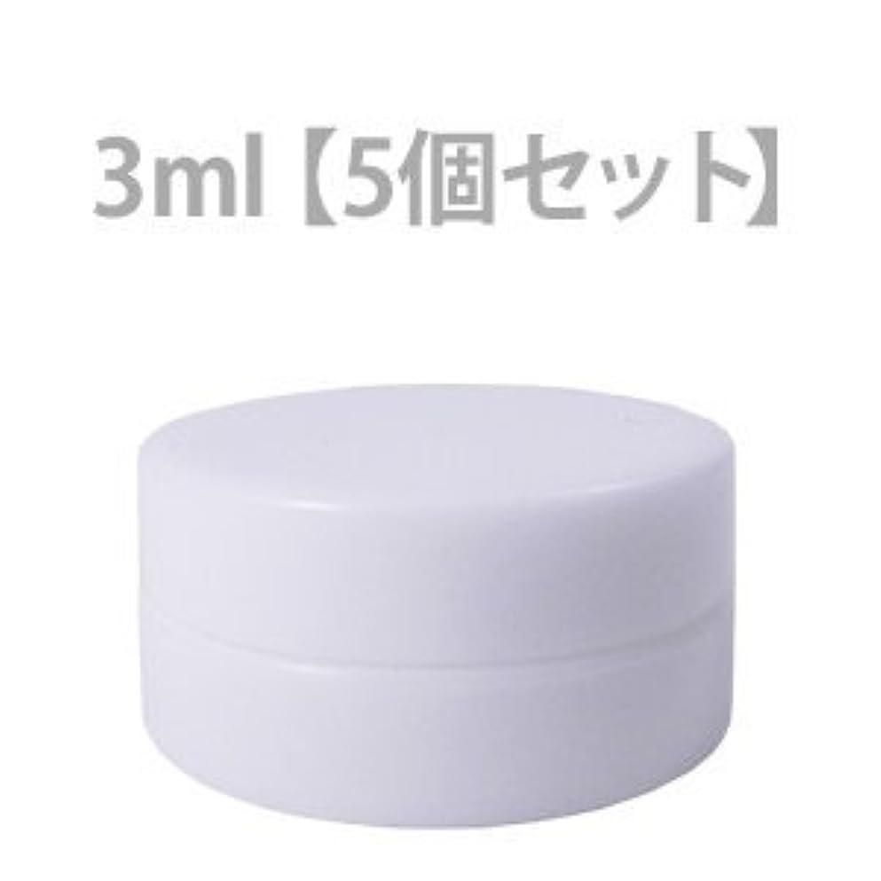 摂氏頻繁に偶然のクリーム用容器 3ml (5個セット) 【化粧品容器】