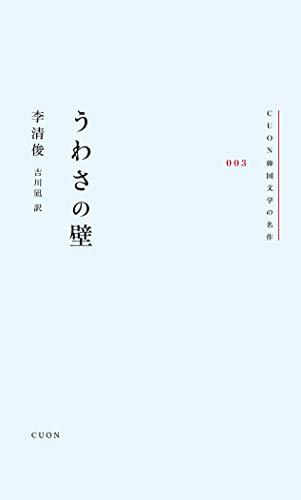 うわさの壁 (CUON韓国文学の名作 3)の詳細を見る