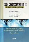 現代国際貿易論〈2〉財貿易と要素移動の統合理論