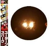 花火の神髄「美しさ」と「わくわく」♪ Uターンスパーク(3本入)【手持ち花火】