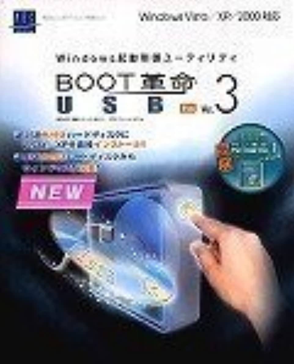 リンク平らにするディベートBOOT革命/USB Ver.3 Pro