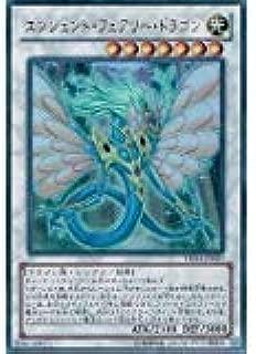 Yu-Gi-Oh! / Eighth Period / DE04-JP020 Ancient Fairy · Dragon 【Ultra Rare】
