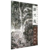 Chinese contemporary painting templates: Tour Xingmao landscape Featured(Chinese Edition)