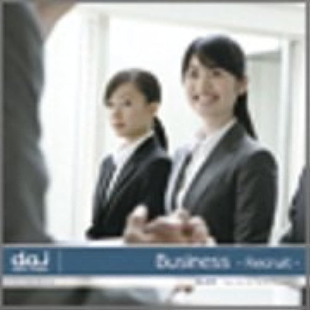 排気宴会緊急DAJ 430 BUSINESS -RECRUIT-