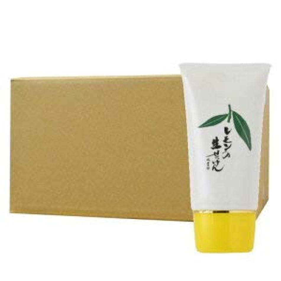 うがい配分潜在的なUYEKI美香柑レモンの生せっけん70g×60個セット