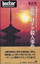 京都財テク殺人事件