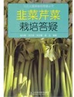 Wang Leyi the vegetable cultivation Q Series: leek celery cultivation Q & A(Chinese Edition)