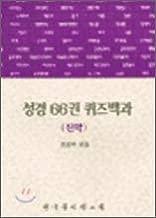 Bible Quiz 66 Encyclopedia: New Testament (Korean edition)