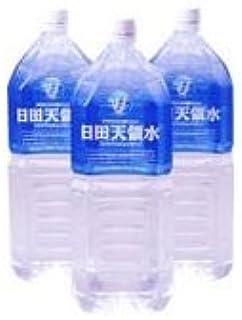 日田天領水2L 【10本×2ケース】