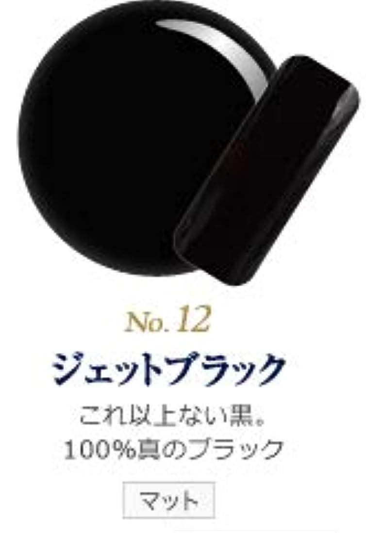 シプリーモネ制限された発色抜群 削らなくてもオフが出来る 新グレースジェルカラーNo.11~No.209 (ジェットブラック)