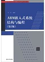 ARM Embedded System Architecture and Programming ( 2nd Edition ) 21st Century Higher professional planning materials embedded systems(Chinese Edition)