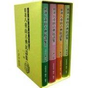當山善堂『精選 八重山古典民謡集セット(一)~(四)』 各CD2枚付き冊子