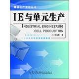 精益生产实战丛书:IE与单元生产